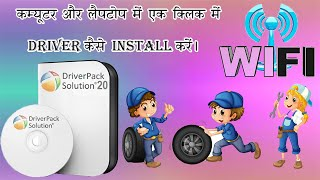 #Driver Pack Solution How to Download and Install Drivers of Any Computer/Laptop Motherboard Hindi