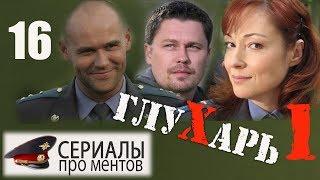 Глухарь 1 сезон 16 серия (2008) - Культовый детективный сериал!