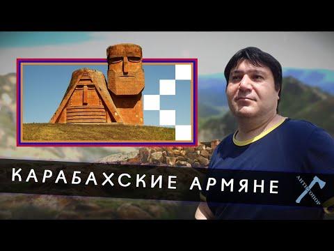 Карабахские армяне