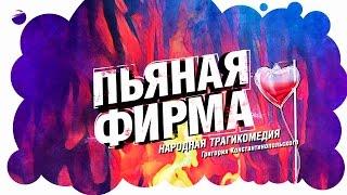 """""""Пьяная фирма"""". Премьера 19 декабря в 22:00 на ТНТ!"""