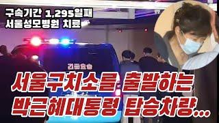 서울성모병원으로 이송되는 박근혜대통령... 서울구치소 …