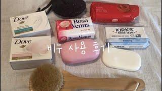 Dove/ Rosa Venus/ kirk's soap/…