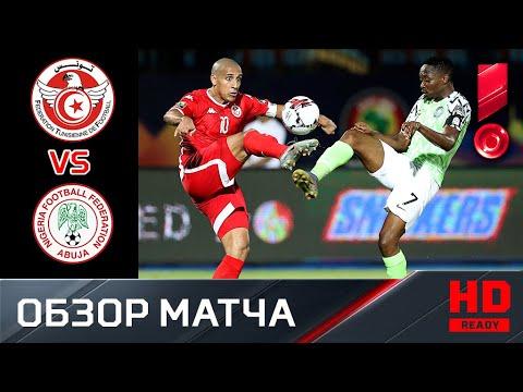 17.07.2019 Тунис - Нигерия - 0:1. Обзор матча за 3-е место на Кубке Африки