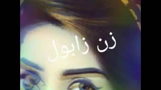 اغنيه فاطمة سويتي زن زابول