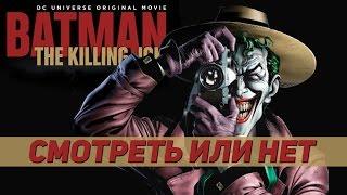 Бэтмен: Убийственная шутка [СМОТРЕТЬ или НЕТ]