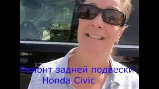 Ремонт задней подвески Honda Civic