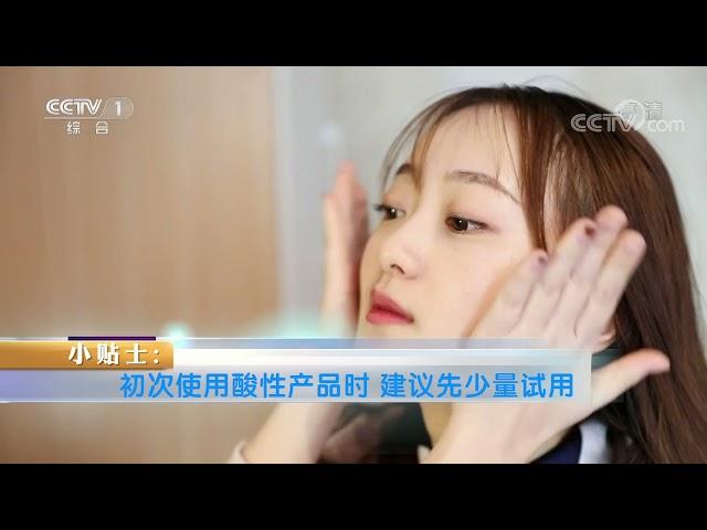 《生活提示》 20210613 护肤品搭配错 无用且伤肤?| CCTV