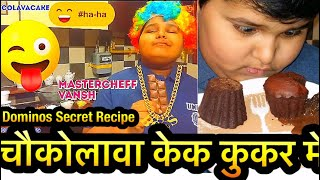 Choco lava cake -eggless Cake in cooker - MoltenLava cake- Dominos chocolavacake- Cake recipe - Cake