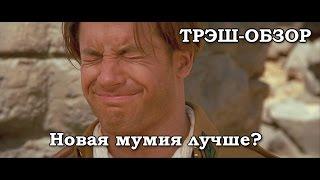 """[FreakySnob] - Трэш-обзор фильма """"Мумия"""""""