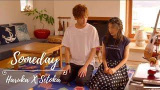 Someday Haruka X Setoka 兄に愛されすぎて困ってます