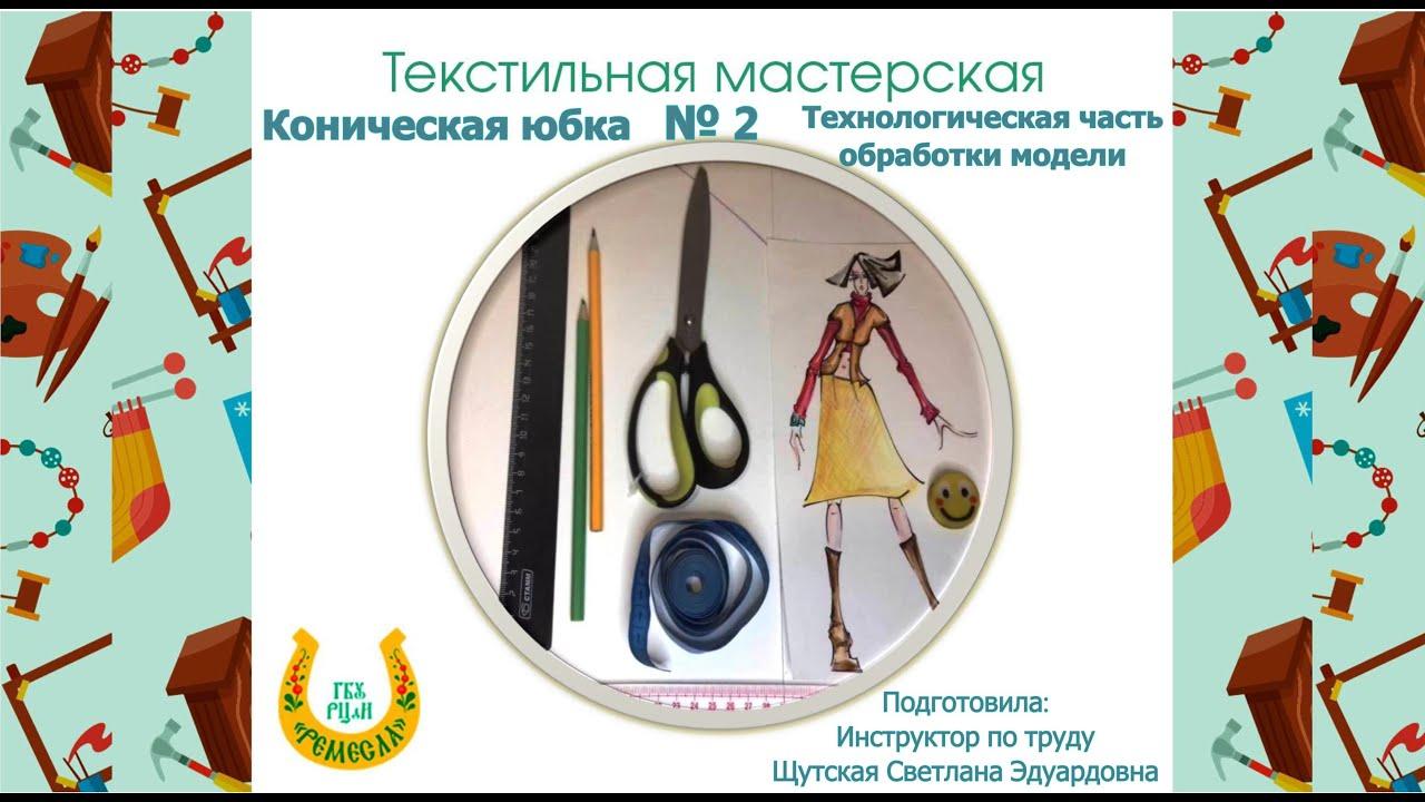 💡«Юбка коническая: полусолнце с одним швом. № 2 технологическая часть обработки модели»