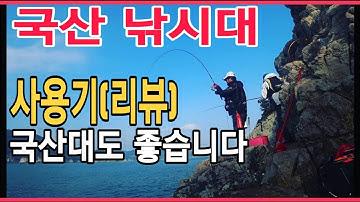 [질라이낚시tv]국산 바다낚시대,삼우빅케치 렉서스 EXR 리미티드 FX,T500로드 리뷰