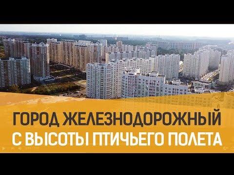 Обзор города Железнодорожный с высоты птичьего полета