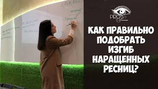 Как правильно подобрать изгиб наращенных ресниц - Обучение наращиванию ресниц