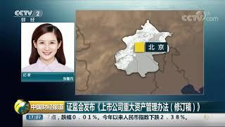 《中国财经报道》 20191018 17:00  CCTV财经