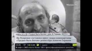 """В Москве состоялась премьера фильма """"Трудно быть Богом"""""""