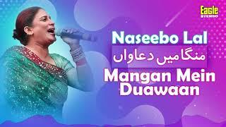 Mangan Mein Duawaan | Naseebo Lal | Eagle Stereo | HD Video