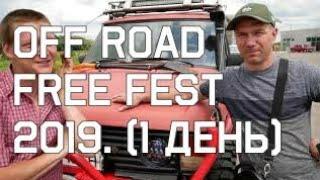 """""""OFF ROAD FREE FEST 2019"""". Приехать на фестиваль и стать недоприводом."""