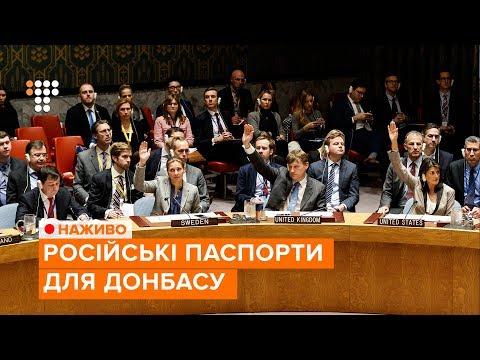 Громадське Телебачення: Екстренне засідання Радбезу ООН про видачу російських паспортів на Донбасі / НАЖИВО
