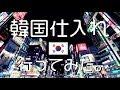【バイヤー御用達】韓国の仕入れ市場に行ってみたよ