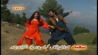 Yaari Rasara Oka Atan Vol C - Sheen mangy Pa Sar Mazeegar De 1