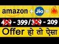 Jio New Amazon Offer   इससे कहते है असली ऑफर by Gizmo Gyan in Hindi