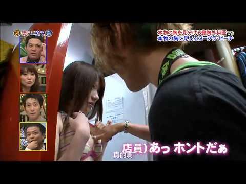 日本神级丰胸师VS日本最真的胸垫