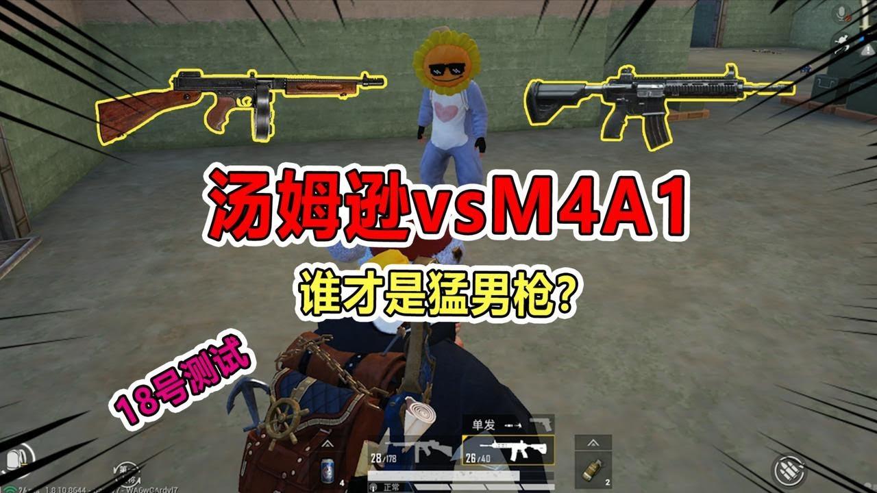 和平精英:M4是最强步枪?别搞笑了,新版本汤姆逊各项完爆它?【电脑人18号】