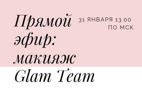 Макияж Glam Team с Анной Бахиревой и Елизаветой Фросиной