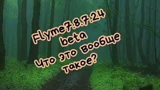 Flyme 7.8.7.24 beta. Мнение и отзыв...