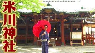 【氷川神社】中田が最も愛する神社は日本史の中心地「日本史散歩最終回」