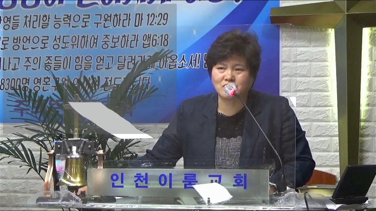 인천이룸교회 방송