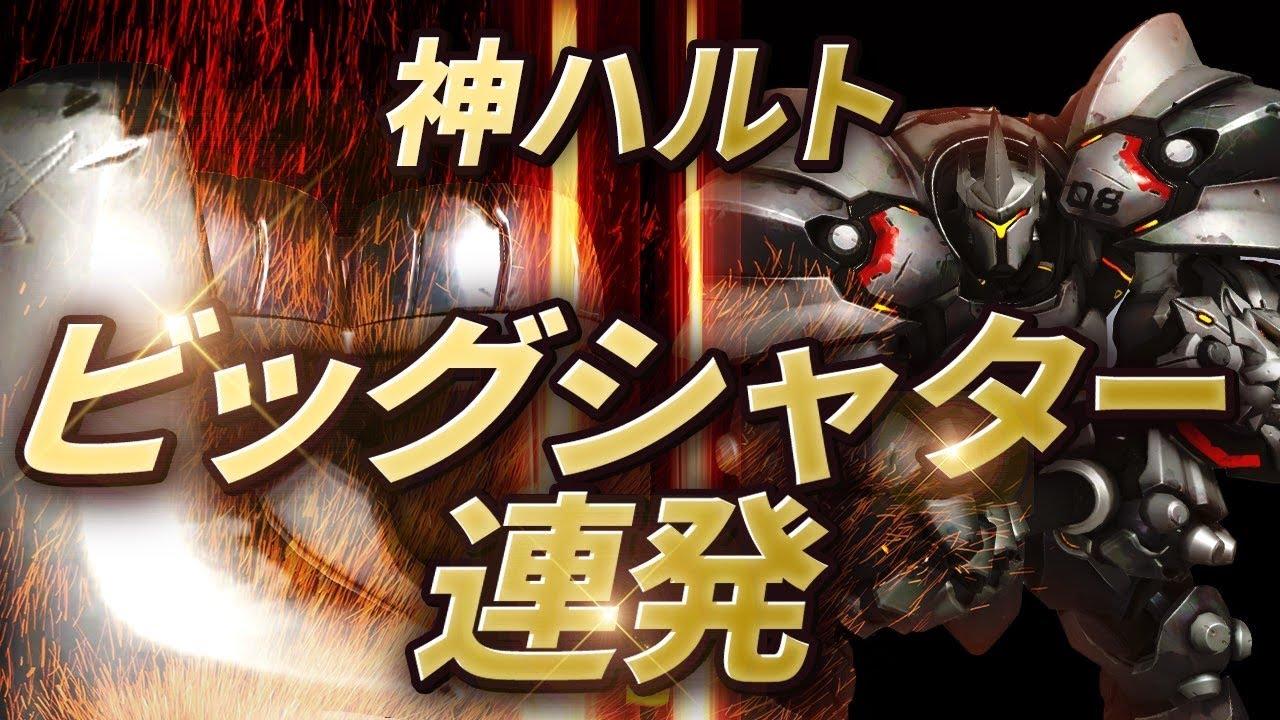 ゴッド・オブ・シャター炸裂!強敵日本チームvs6Blowのハイレベルバトルを見逃すな!![オーバーウォッチ]