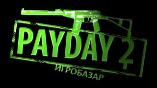 PAYDAY 2 ИгроБазар (Трейлер)