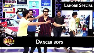 Jeeto Pakistan | Dancer boys |Lahore Special