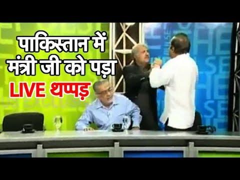 पाकिस्तान में मंत्री जी को पड़ा थप्पड़ LIVE | Bharat Tak