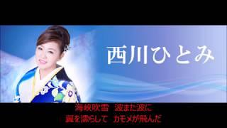 海峡冬つばめ 元唄:西川ひとみ COVER4410