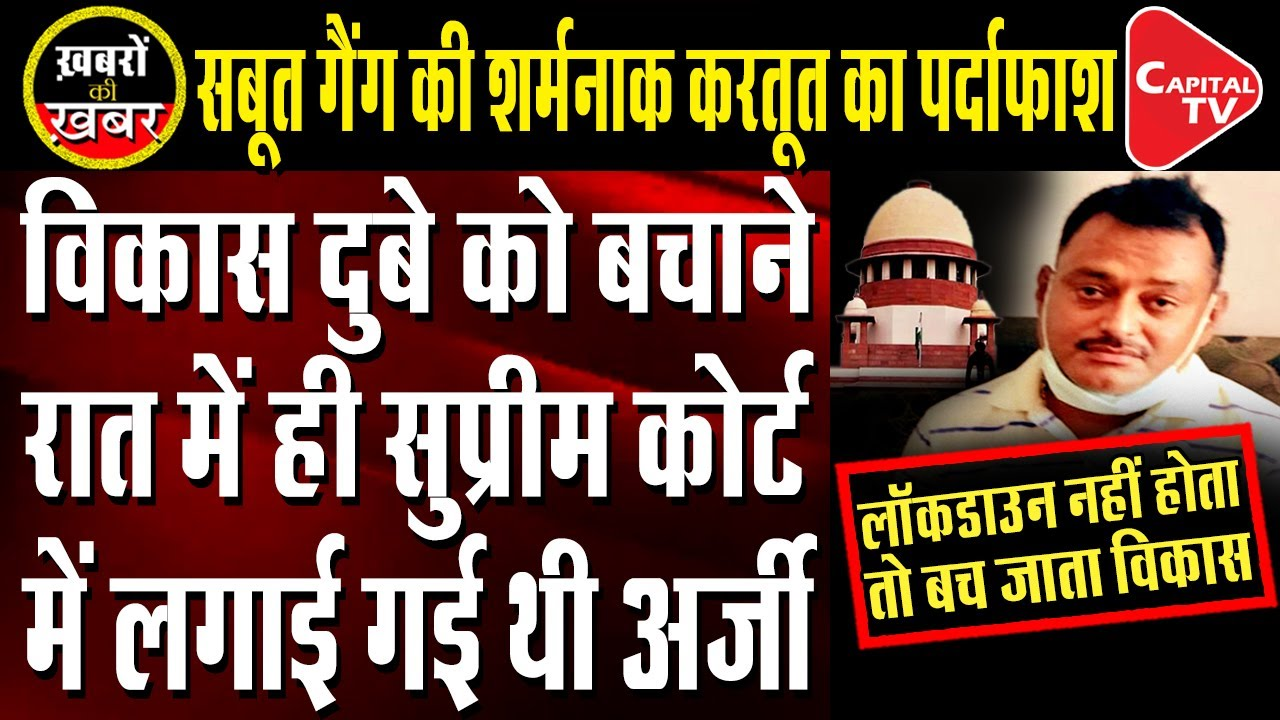 Hours Before Vikas Dubey Encounter A Petition Was Filed in Supreme Court | Anju Pankaj | Capital TV