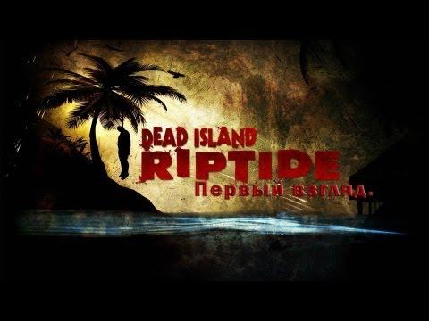 Смотреть прохождение игры [Первый взгляд] Серия 8 - Dead Island Riptide.