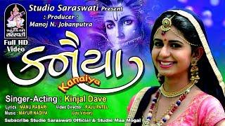KINJAL DAVE | KANAIYA | Janmastami 2017 Song Produce by STUDIO SARASWATI Junagadh