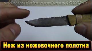 Как сделать нож из полотна пилы по металлу своими руками в домашних условиях.
