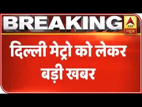 Coronavirus Impact: Delhi Metro To Curtail Operations On Monday | ABP News