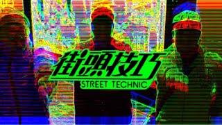 """メテオ・丸省・高野政所による街頭技巧チーム""""ORETACHI""""による 「ユノーウ?  街頭技巧のテーマ」のワンコーラスのリリックビデオです。 正式PV..."""
