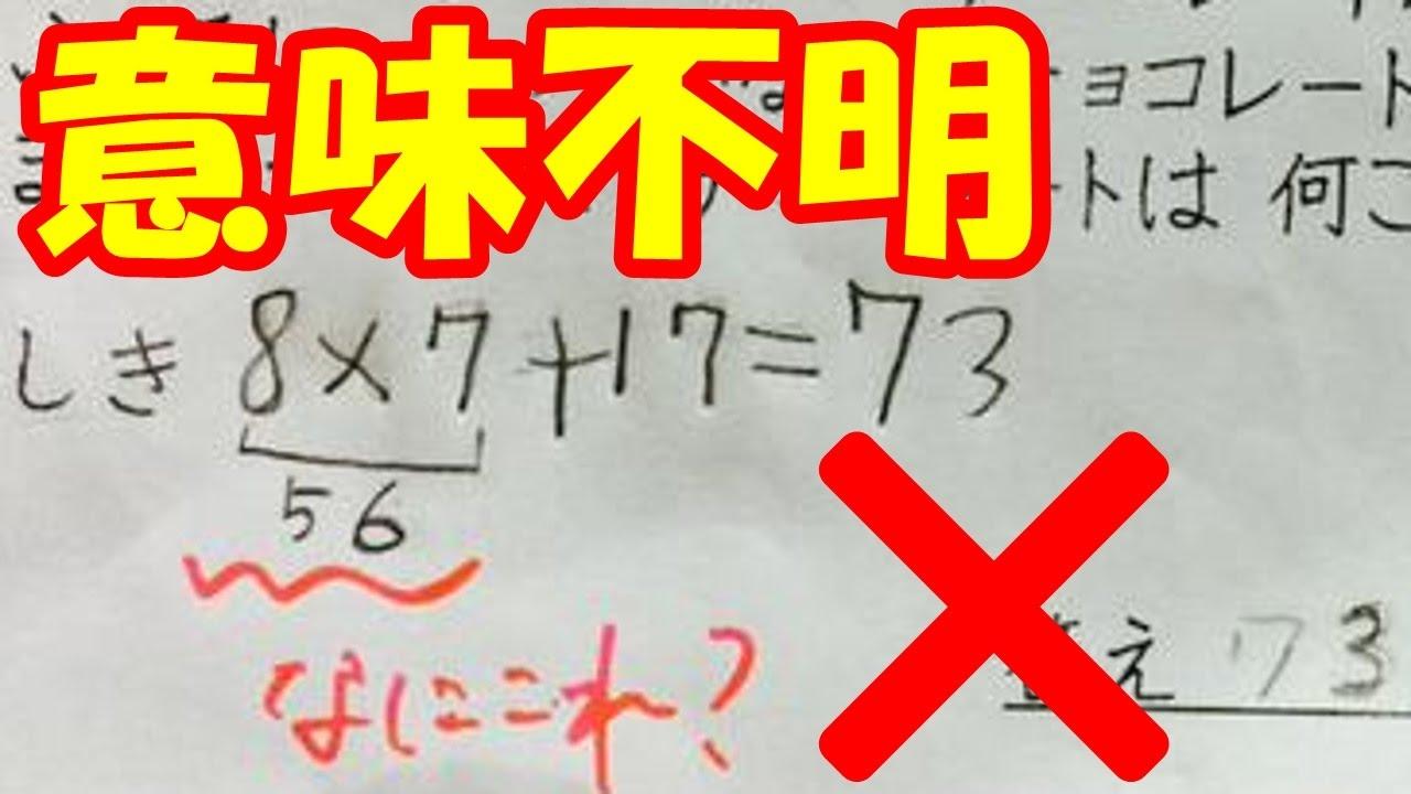 小2算数で『8×7+17=73』を小学校教師が不正解にした驚愕の理由がヤバすぎてTwitterで大炎上中...