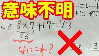 小2算数で『8×7+17=73』を小学校教師が不正解にした驚愕の理由...