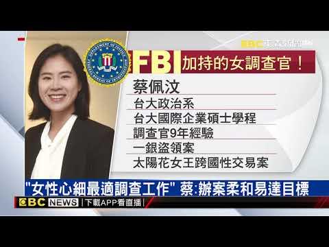 射擊、搏擊都專精!調查官蔡佩汶赴FBI 成功鍍「黃」