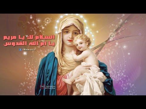 تمجيد العذراء - السلام لك يا مريم يا ام الله القدوس
