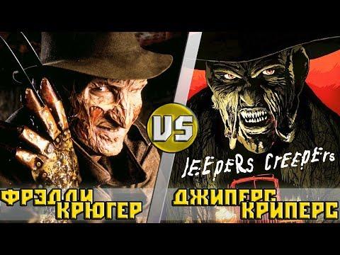 Фредди Крюгер vs Джиперс Криперс