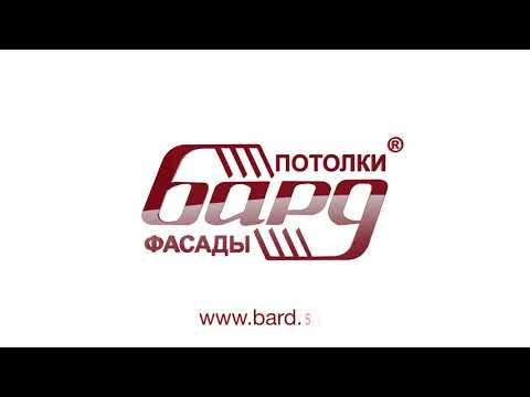 """ООО """"Фирма Бард"""""""