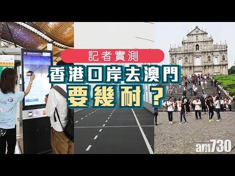 【港珠澳大橋】記者實測 香港口岸過大橋去澳門~